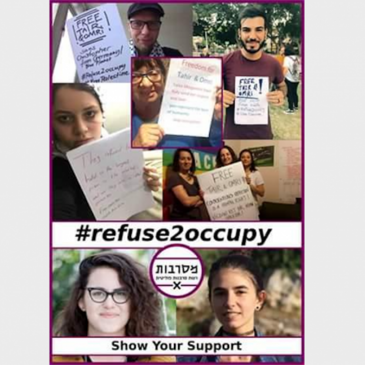 """Refuse to Occupy"" campaign solidarity with Tair Kaminer and Omri Barnes in 2016."